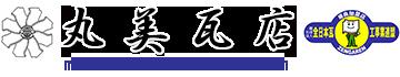 関西一円の瓦工事・耐震工事 ・防災リフォームは京都市の丸美瓦店